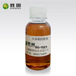 水基硼润滑剂 SG-1021
