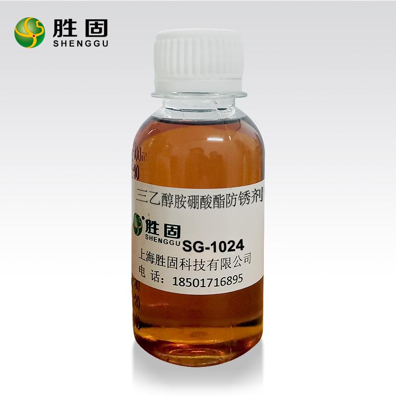 三乙醇胺硼酸酯防锈剂 SG-1024