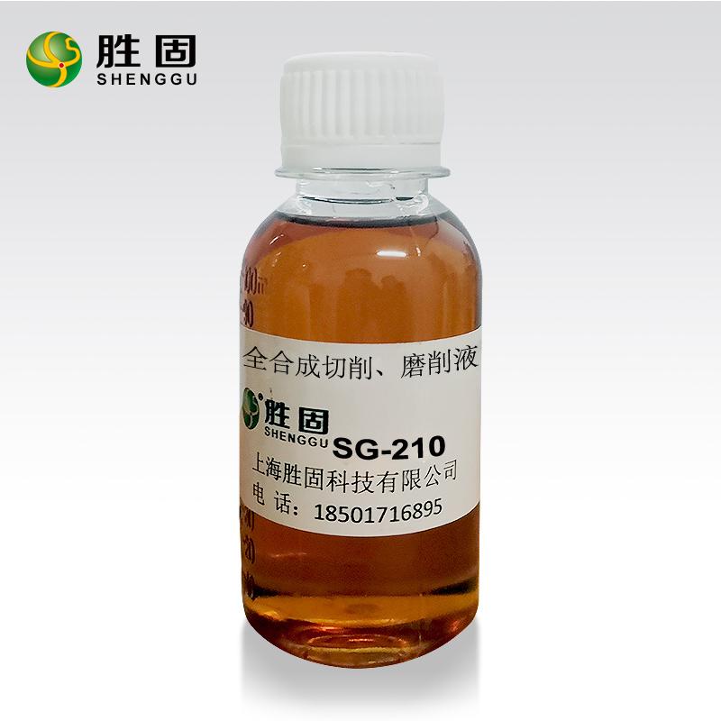 全合成切削液、磨削液 SG-210(配方特例)