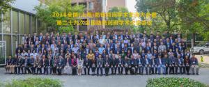 2018全国(上海)防锈润滑学术交流大会