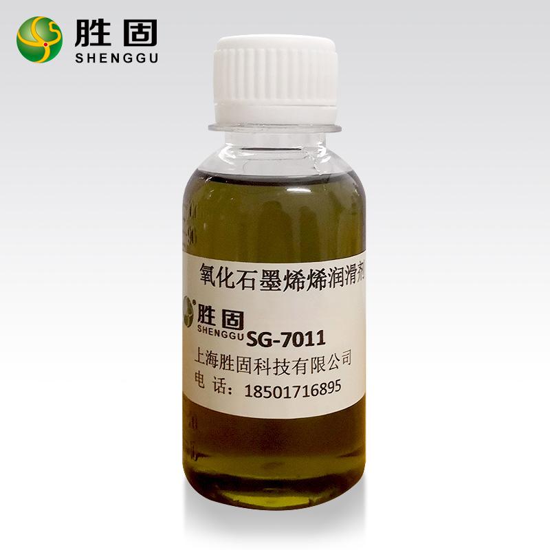 氧化石墨烯润滑剂 SG-7011